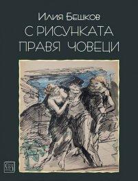 Илия Бешков: С рисунката правя човеци