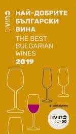 Di Vino Guide 2019: Най-добрите български вина + класацията