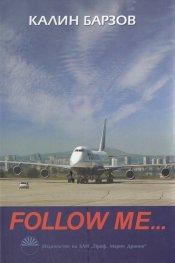 Follow me...Спомени 1968-2009