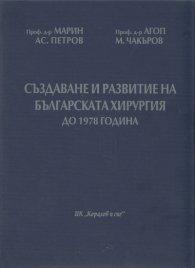Създаване и развитие на българската хирургия до 1978 г./ твърда корица