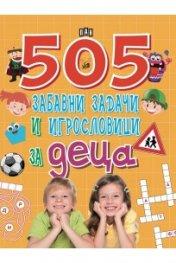 505 забавни задачи и игрословици за деца