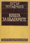 Книга за българите Т.1-Минало