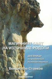Магичният свят на Източните Родопи. Дневници на родопския пътешественик