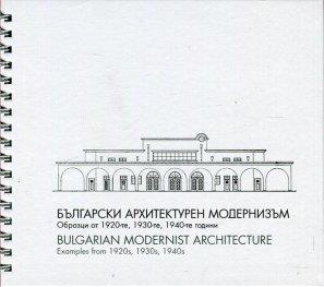Български архитектурен модернизъм. Образци от 1920-те, 1930-те, 1940-те години
