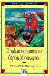 Приключенията на барон Мюнхаузен