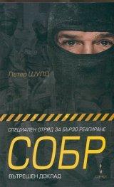 Специален отряд за бързо реагиране СОБР: Вътрешен доклад
