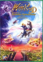 DVD Winx 3D: Вълшебно Приключение