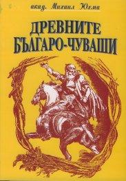 Древните българо-чуваши