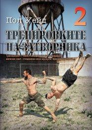 Тренировките на затворника 2