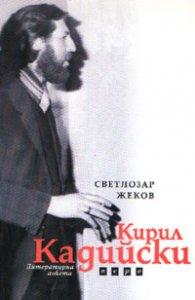 Кирил Кадийски: Литературна анкета