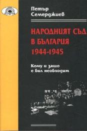 Народният съд в България 1944-1945: Кому и защо е бил необходим