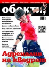 Обекти; Бр.09/2012 г.