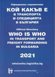Кой какъв е в транспорта и спедицията в Българаия