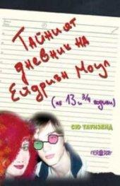 Тайният дневник на Ейдриън Моул