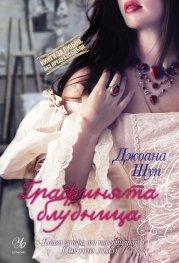 Графинята блудница: кн.2 от поредицата Порочни лъжи