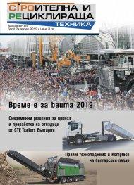 Строителна и рециклираща техника – бр.2/2019