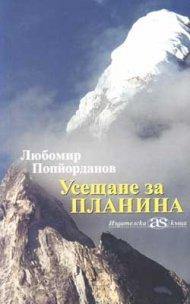 Усещане за планина