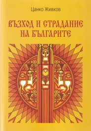 Възход и страдание на българите