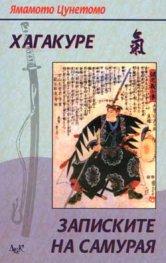 Хагакуре: Записки на самурая