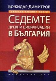 Седемте древни цивилизации