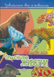 Илюстрован атлас: Опасните животни