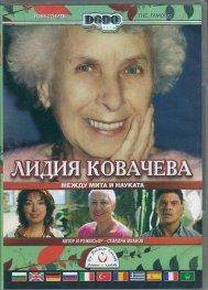 Лидия Ковачева между мита и науката DVD