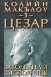 Цезар: Завоевател и заговорници; кн.1