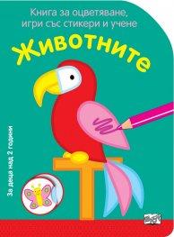 Животните. Книга за оцветяване, игри със стикери и учене