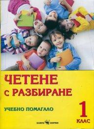 Четене с разбиране. Учебно помагало 1 клас