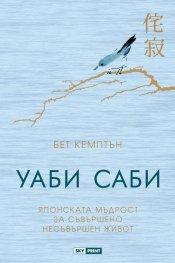 Уаби саби - японската мъдрост за съвършено несъвършен живот