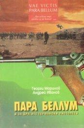 Пара Беллум и за другите германски пистолети