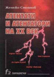 Атентати и атентатори на ХХ век