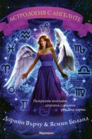 Астрология с ангелите