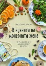 В кухнята на модерната жена (77 бързи, лесни и здравословни рецепти)