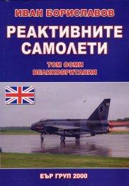 Реактивните самолети Т.8: Самолети на Великобритания ч.2