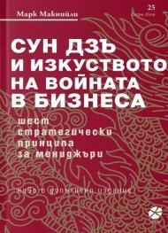 Сун Дзъ и изкуството на войната в бизнеса (ново и допълнено издание)