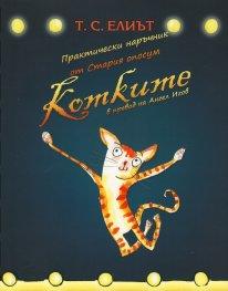 Котките: Практически наръчник от Стария опосум