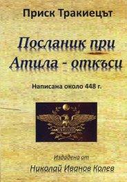 Посланик при Атила - откъси (написана около 448 г.)