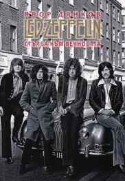 Led Zeppelin. Стълба към вечността