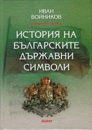 История на българските държавни символи