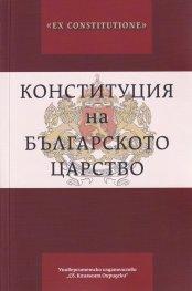 Конституция на Българското царство