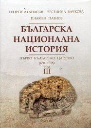 Българска национална история Т.3: Първо българско царство (680 - 1018)