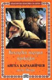 Български народни приказки; т.2 / Каралийчев