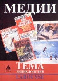 Медии. Тема енциклопедия Larousse