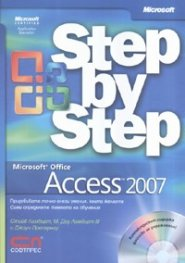 Microsoft Office Access 2007/ Step by Step