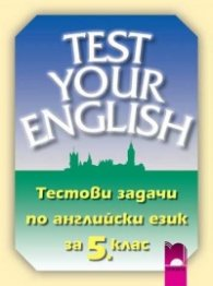Тестови задачи по английски език за 5. клас