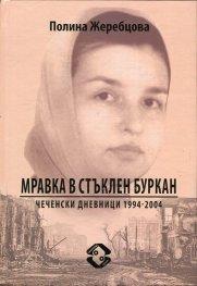 Мравка в стъклен буркан. Чеченски дневници 1994-2004
