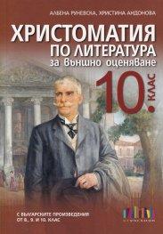 Христоматия по литература за външно оценяване в 10 клас. С българските произведения от 8, 9 и 10 клас