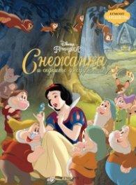 Снежанка и седемте джуджета/ Чародейства