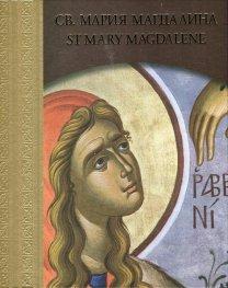 Св. Мария Магдалина